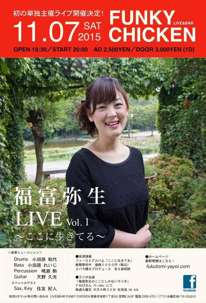 yayoi-fukutomi-live_20151107