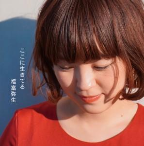 福富弥生 1st album 「ここに生きてる」