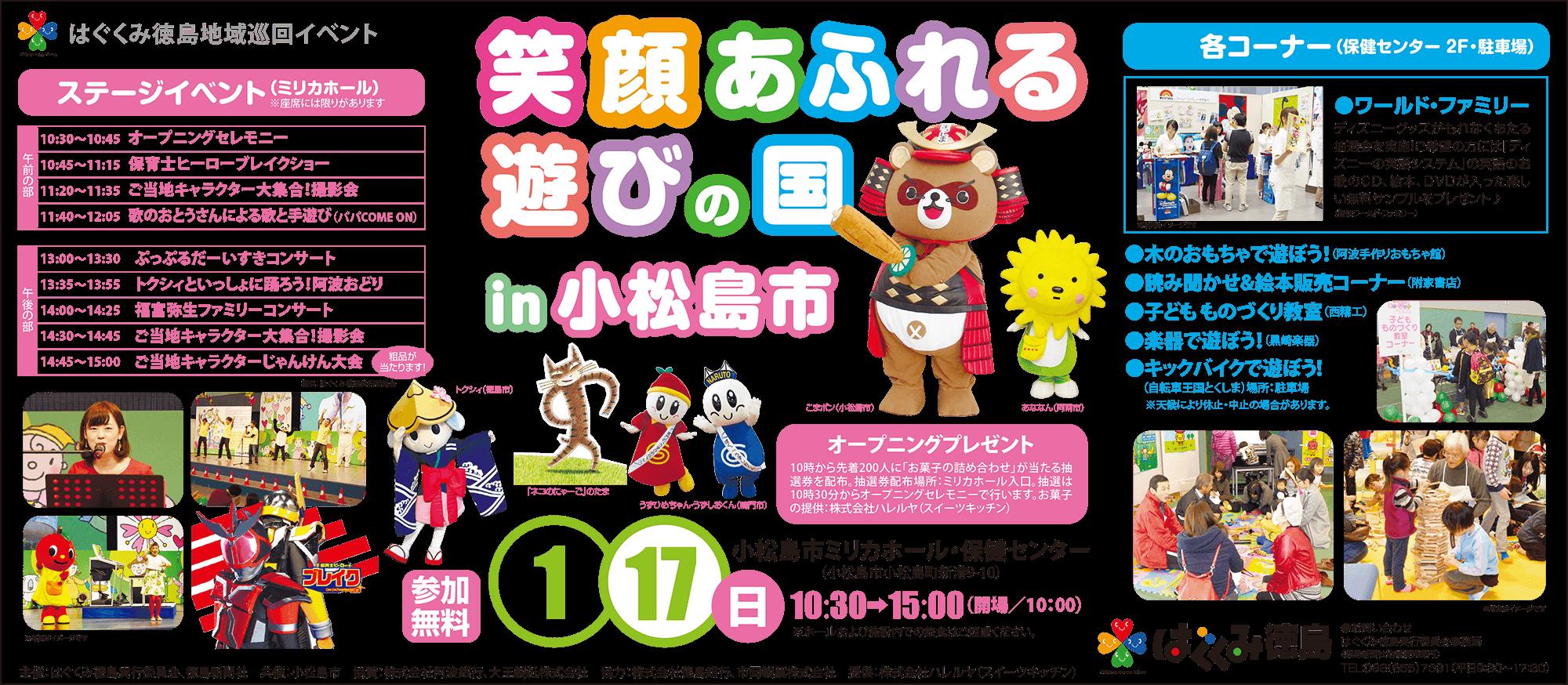 1-10小松島市-巡回イヘ-ント5段