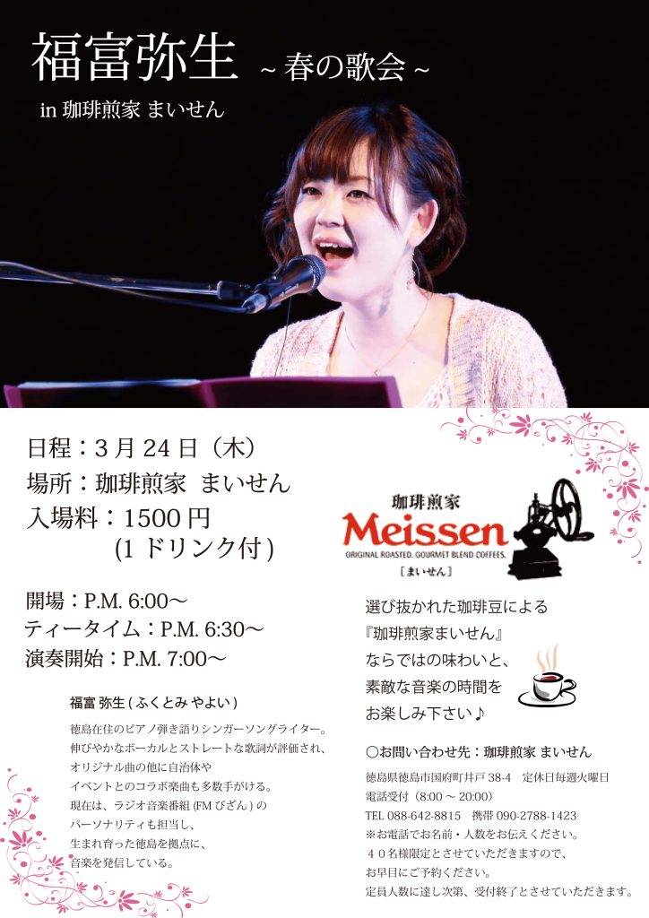 maisen-live