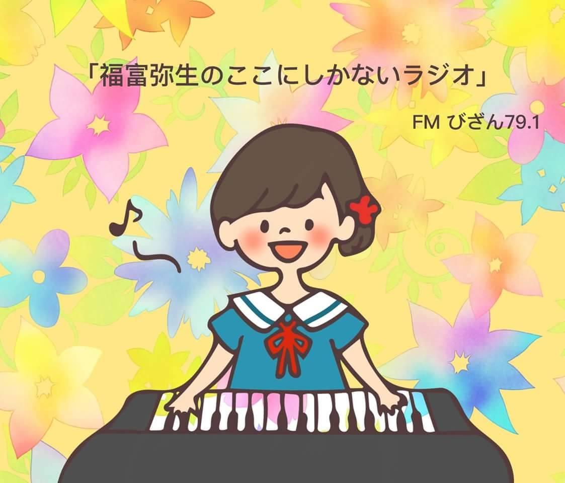 福富弥生のここにしかないラジオ