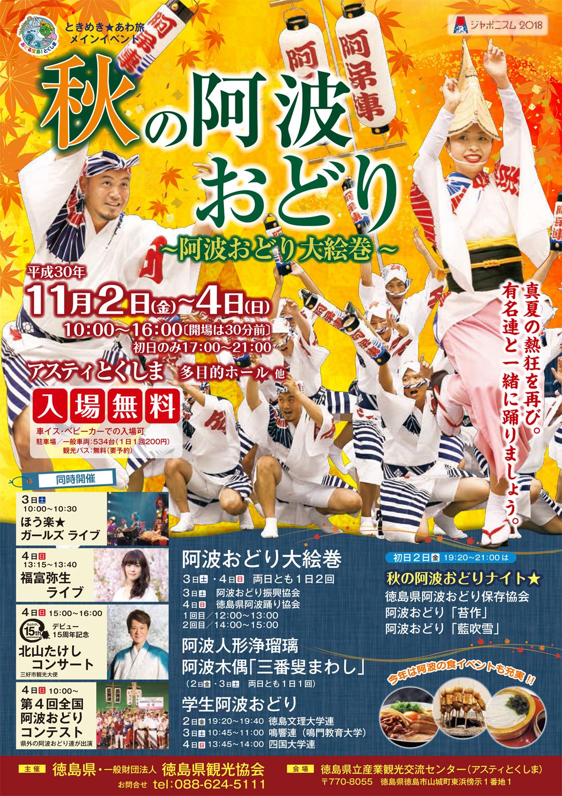 akinoawaodori2018_1