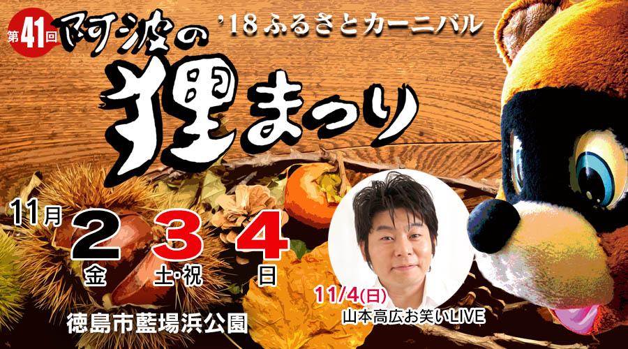 tanuki2018_title